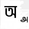 Comment faire pour activer / vue bengali ou d'autres polices non prises en charge dans Opera Mini